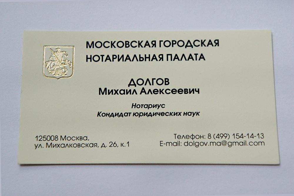 нотариус города москвы долгов м а